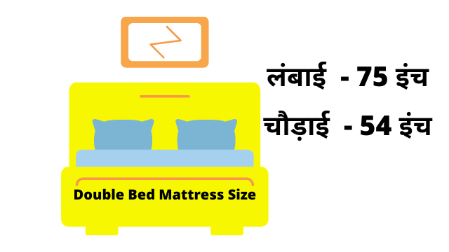 Double bed mattress size