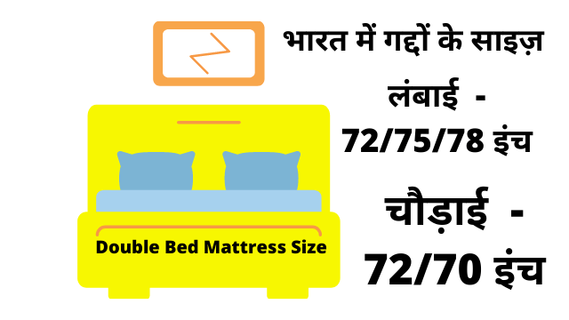 Indian Double bed mattress size